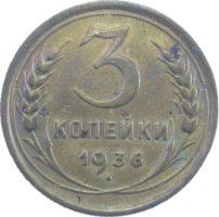 3 копейки 1936 г.