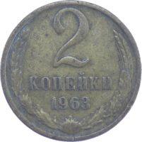 2 копейки 1963 г.