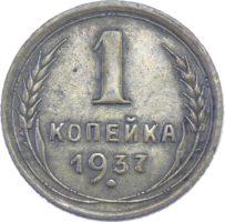 1 копейка 1937 г.