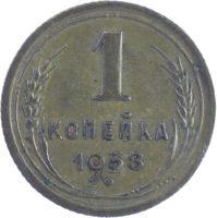 1 копейка 1938 г.