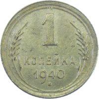 1 копейка 1940 г.