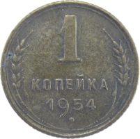 1 копейка 1954 г.