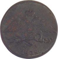 5 копеек 1832 г. ЕМ-ФХ