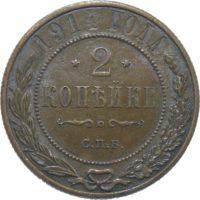 2 копейки 1914 г. СПБ