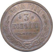 3 копейки 1915 г.