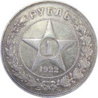 1 рубль 1922 г. ПЛ