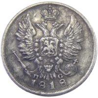 20 копеек 1818 г. СПБ-ПС