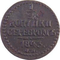 1/2 копейки 1843 г. СМ