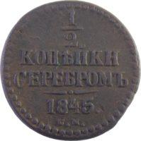1/2 копейки 1845 г. СМ