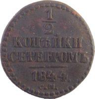 1/2 копейки 1844 г. СМ