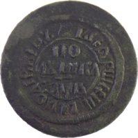 Полушка 1702 г.