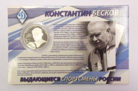 2 рубля 2010 г. «Бесков» (в буклете)