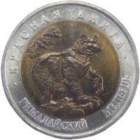 """50 рублей 1993 г. """"Гималайский медведь"""""""