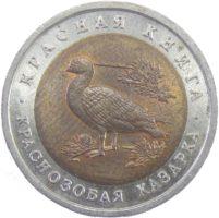 10 рублей 1992 г. «Краснозобая казарка»