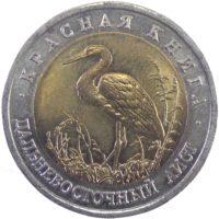 """50 рублей 1993 г. """"Дальневосточный аист"""""""