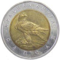 50 рублей 1994 г. «Сапсан»