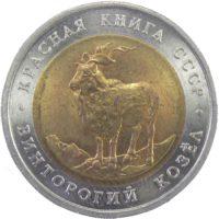 5 рублей 1991 г. «Винторогий козёл»
