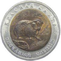 50 рублей 1994 г. «Песчаный слепыш»
