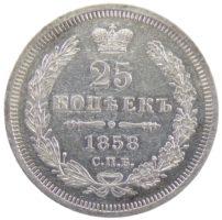 25 копеек 1858 г. СПБ-ФБ