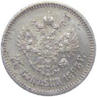 25 копеек 1893 г. (АГ)
