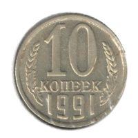 10 копеек 1991 г. (б/б)