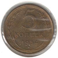 5 копеек 1954 г.