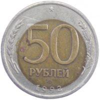 50 рублей 1992 г. (Брак: смещение вставки)