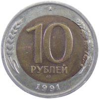 10 рублей 1991 г. (Брак: смещение вставки)