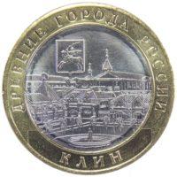 10 рублей 2019 г. «Клин»