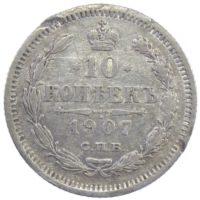 10 копеек 1907 г. СПБ-ЭБ