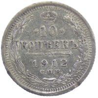 10 копеек 1912 г. СПБ-ЭБ