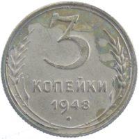 3 копейки 1948 г.