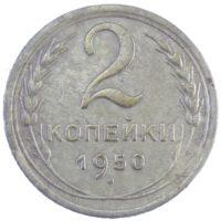 2 копейки 1950 г.