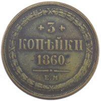 3 копейки 1860 г. ЕМ