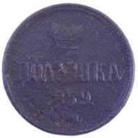 Полушка 1859 г. ЕМ